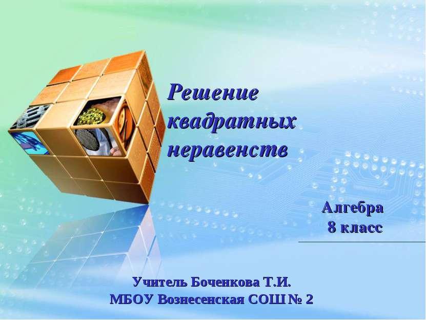 Решение квадратных неравенств Алгебра 8 класс Учитель Боченкова Т.И. МБОУ Воз...