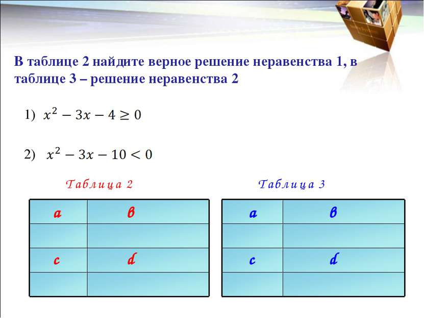 В таблице 2 найдите верное решение неравенства 1, в таблице 3 – решение нерав...