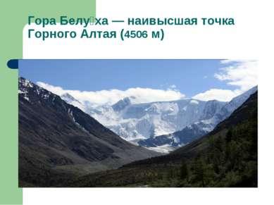 Гора Белу ха — наивысшая точка Горного Алтая (4506 м)