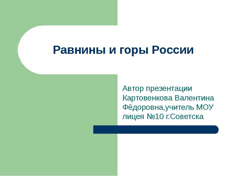 Равнины и горы России Автор презентации Картовенкова Валентина Фёдоровна,учит...