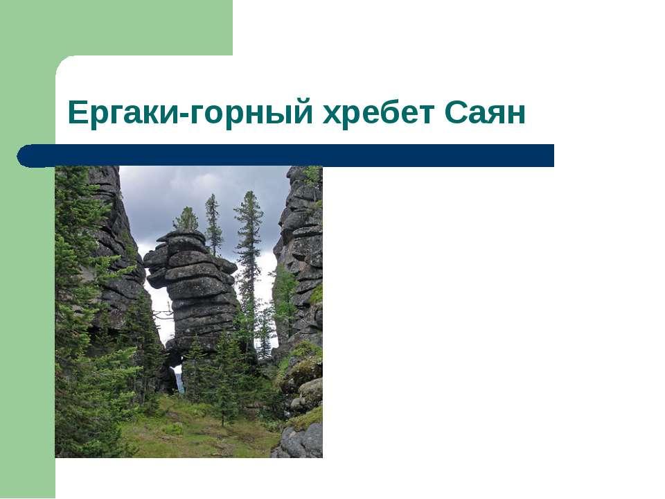 Ергаки-горный хребет Саян