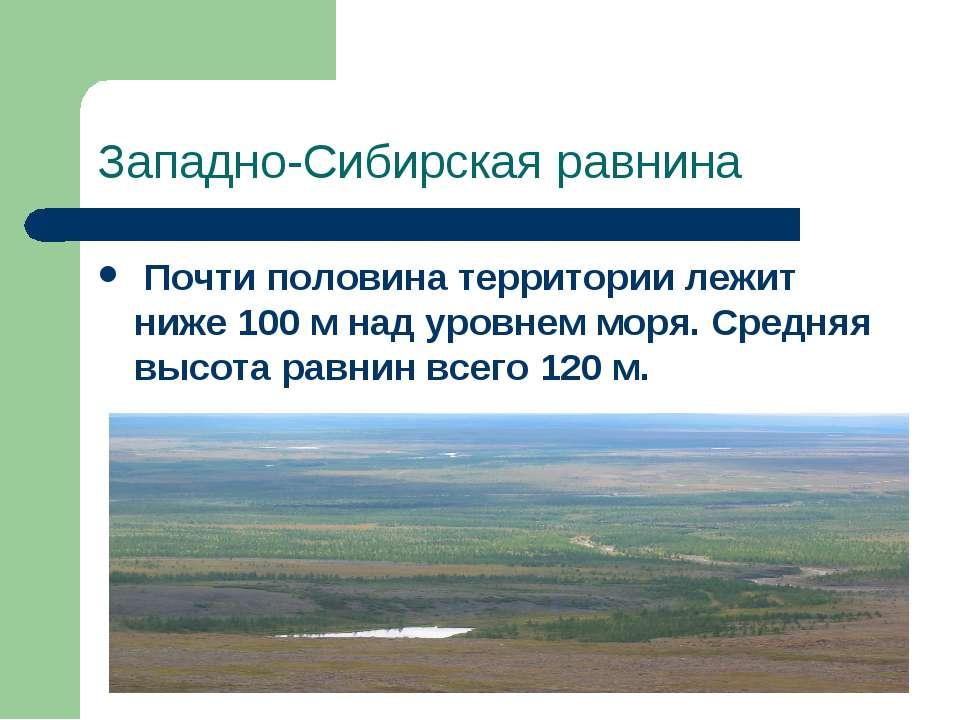 Западно-Сибирская равнина Почти половина территории лежит ниже 100 м над уров...