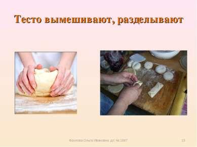 Тесто вымешивают, разделывают Фролова Ольга Ивановна д/с № 1687 * Фролова Оль...