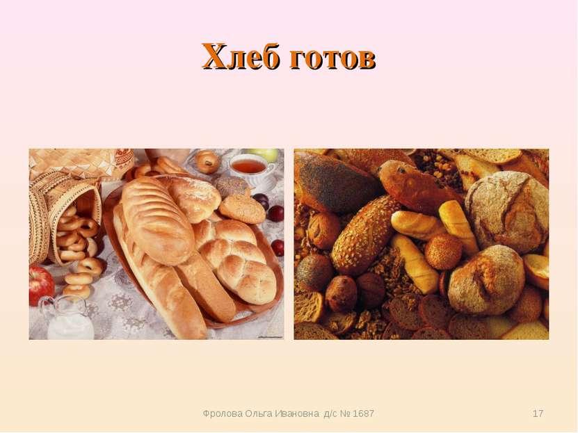 Хлеб готов Фролова Ольга Ивановна д/с № 1687 * Фролова Ольга Ивановна д/с № 1687