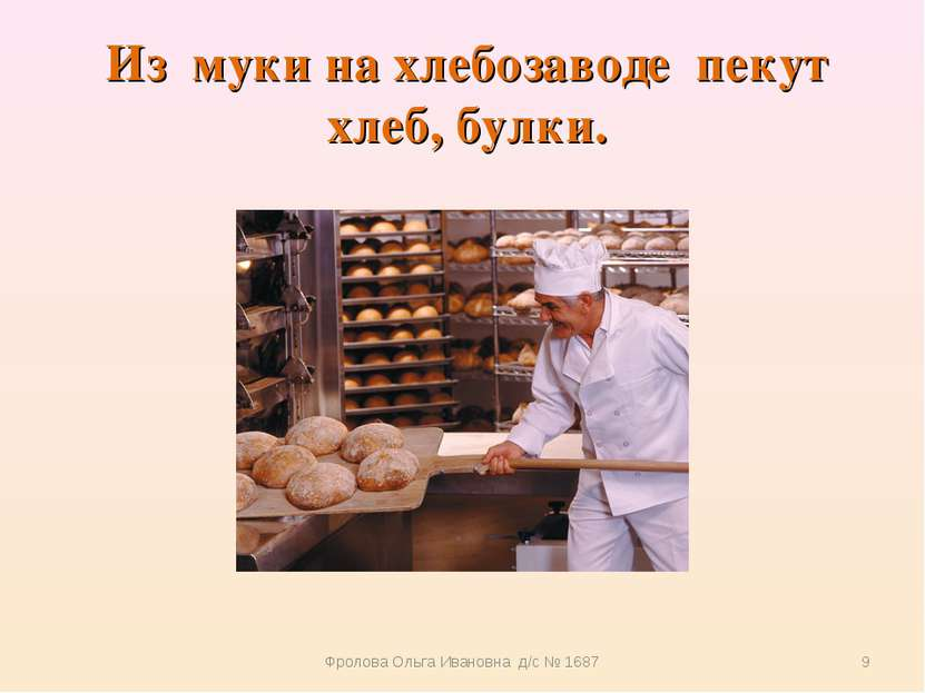 Из муки на хлебозаводепекут хлеб, булки. Фролова Ольга Ивановна д/с № 1687 ...
