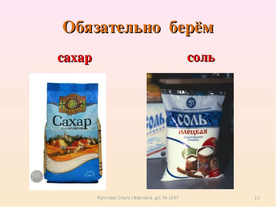 Обязательно берём сахар соль Фролова Ольга Ивановна д/с № 1687 * Фролова Ольг...