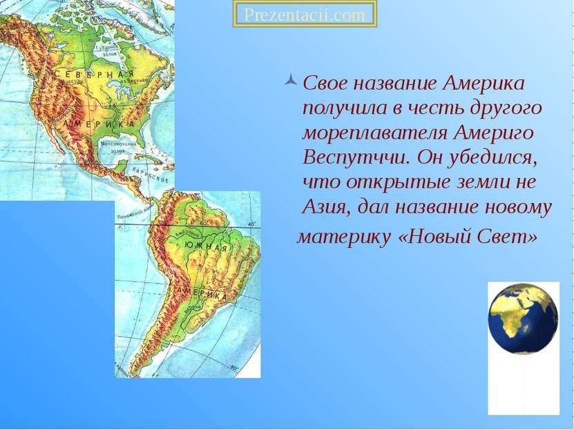 Свое название Америка получила в честь другого мореплавателя Америго Веспутчч...