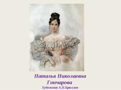 Наталья Николаевна Гончарова Художник А.П.Брюллов