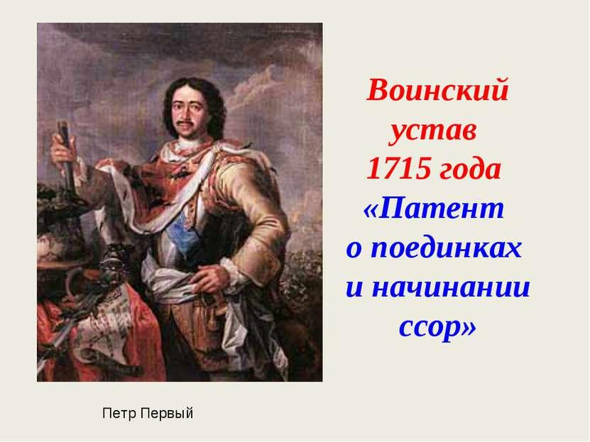 Воинский устав 1715 года «Патент о поединках и начинании ссор» Петр Первый