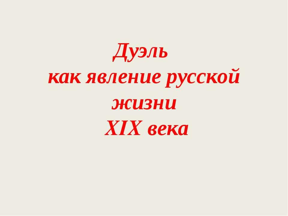 Дуэль как явление русской жизни XIX века