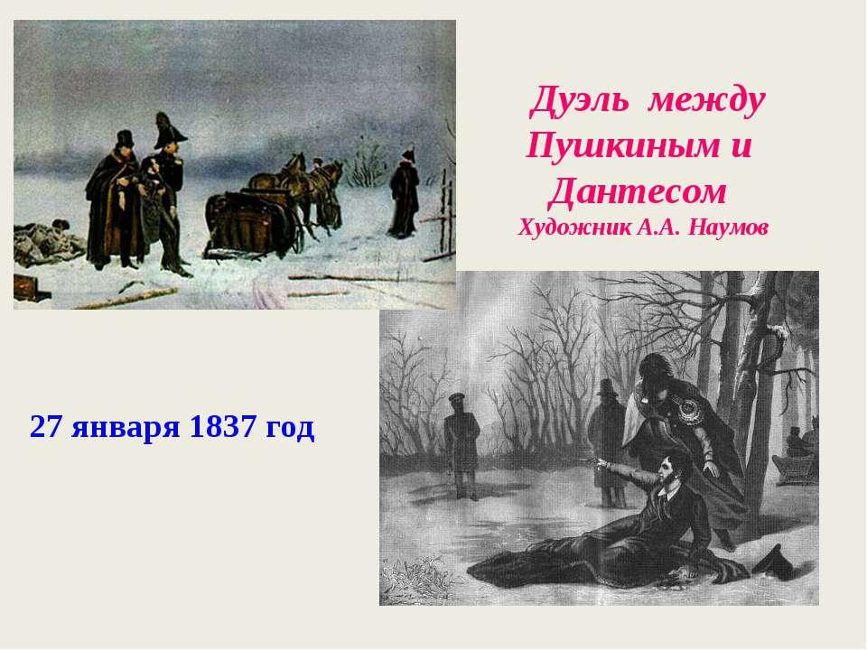 Дуэль между Пушкиным и Дантесом Художник А.А. Наумов 27 января 1837 год