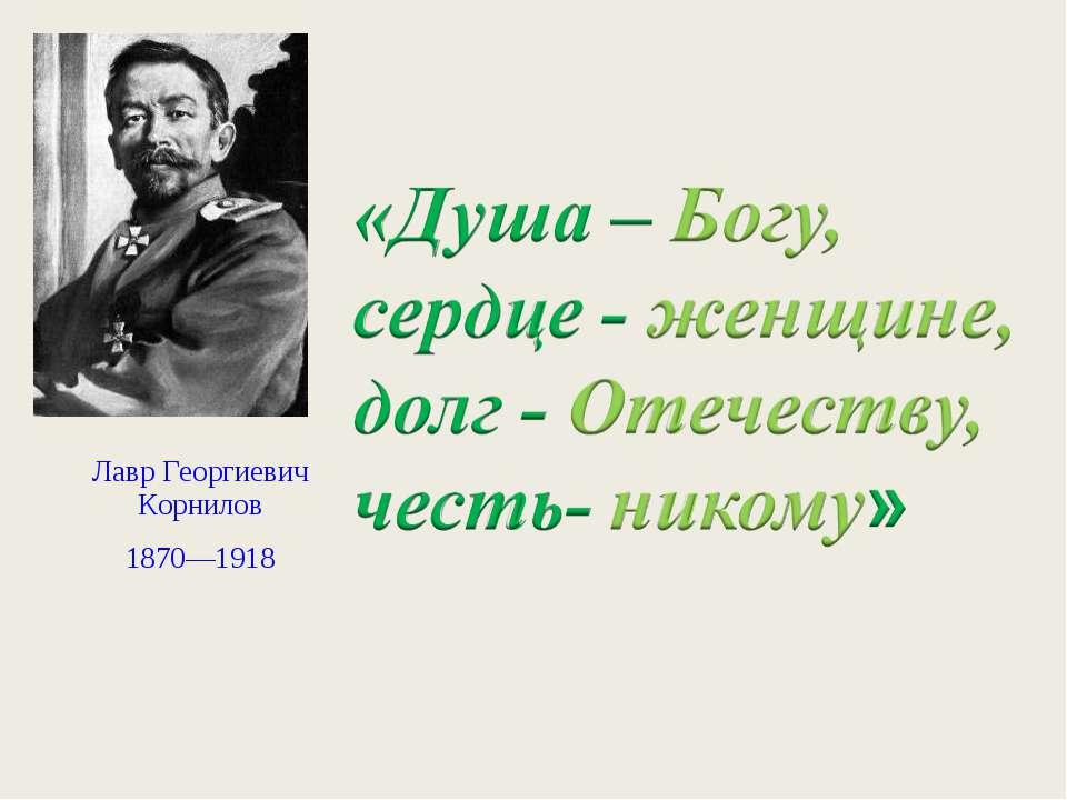 Лавр Георгиевич Корнилов 1870—1918