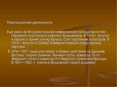 Революционная деятельность Еще учась во Владивостокском коммерческом училище ...