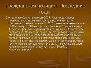 Гражданская позиция. Последние годы. Стоя во главе Союза писателей СССР, Алек...