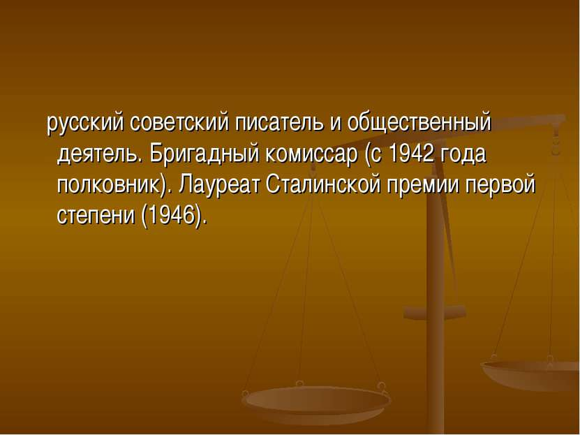 русский советский писатель и общественный деятель. Бригадный комиссар (с 1942...