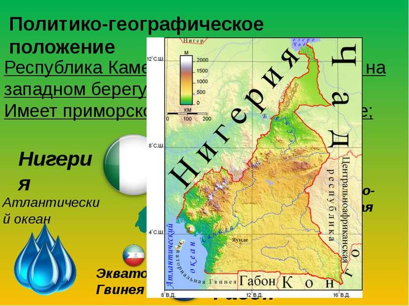 Политико-географическое положение Республика Камерун находиться в центре на з...