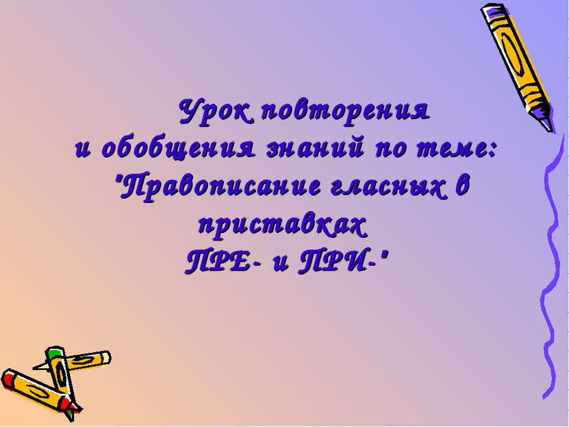 """Урок повторения и обобщения знаний по теме: """"Правописание гласных в приставка..."""