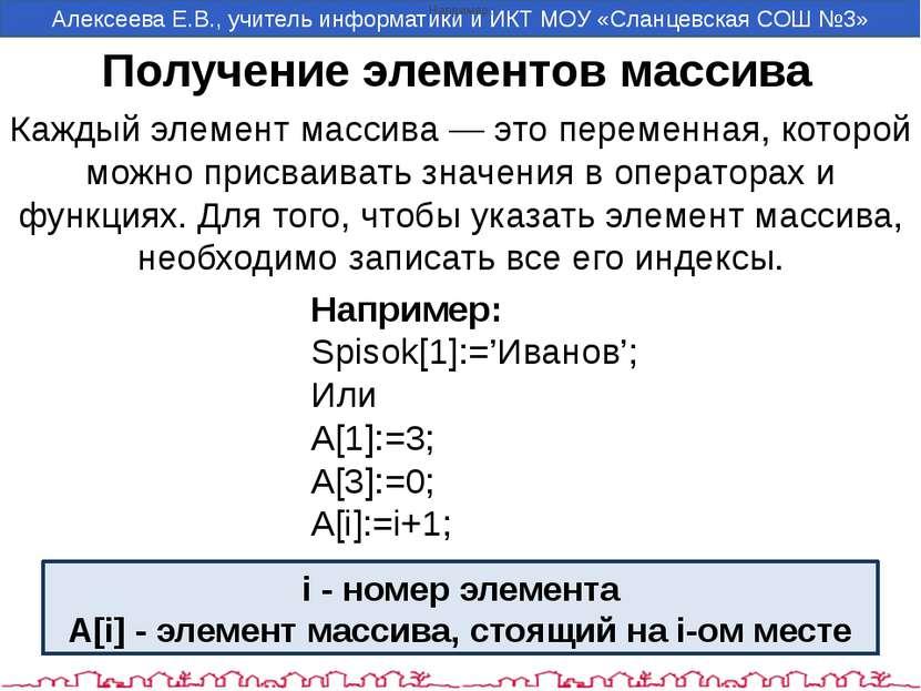 Получение элементов массива Каждый элемент массива — это переменная, которой ...