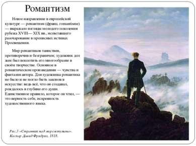Романтизм Новое направление в европейской культуре — романтизм (франц. romant...