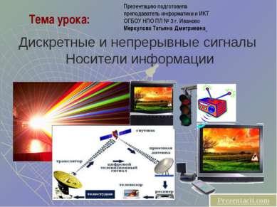 Тема урока: Дискретные и непрерывные сигналы Носители информации Презентацию ...