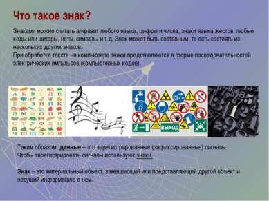 Что такое знак? Знаками можно считать алфавит любого языка, цифры и числа, зн...
