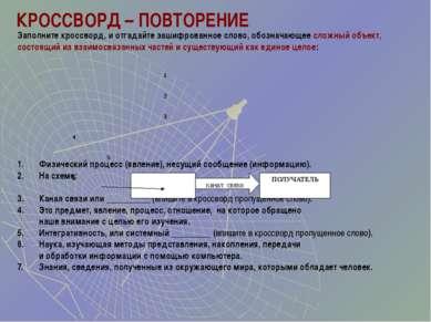 КРОССВОРД – ПОВТОРЕНИЕ Заполните кроссворд, и отгадайте зашифрованное слово, ...