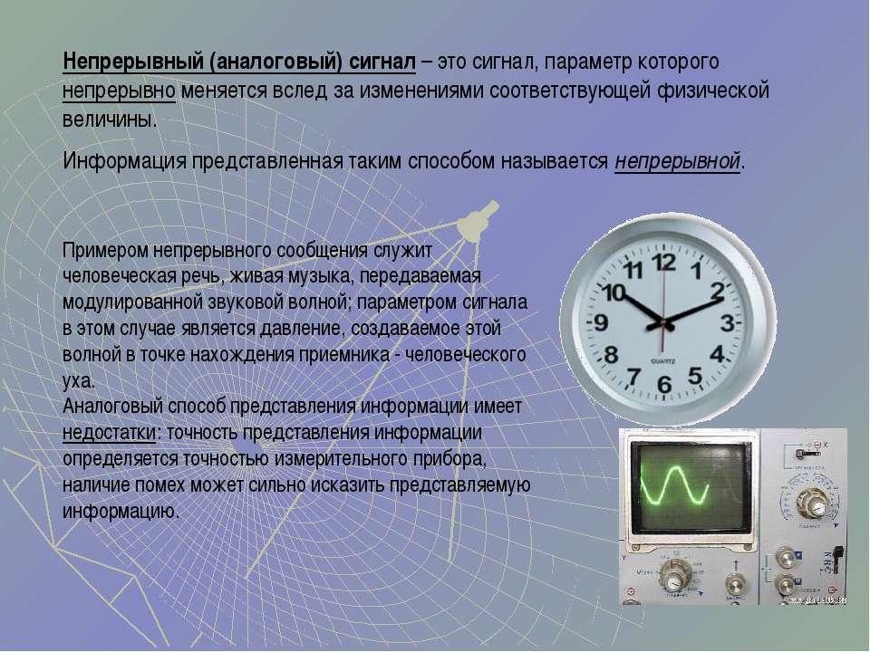 Непрерывный (аналоговый) сигнал – это сигнал, параметр которого непрерывно ме...
