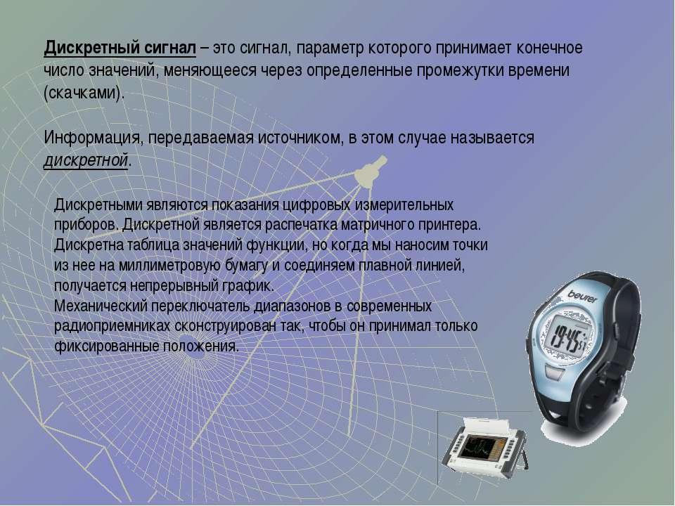 Дискретный сигнал – это сигнал, параметр которого принимает конечное число зн...