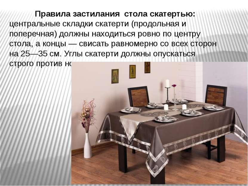 Правила застилания стола скатертью: центральные складки скатерти (продольная ...