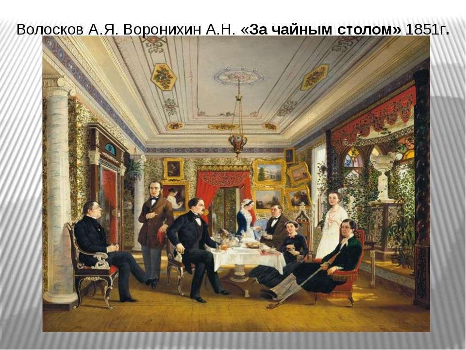 Волосков А.Я. Воронихин А.Н. «За чайным столом» 1851г.