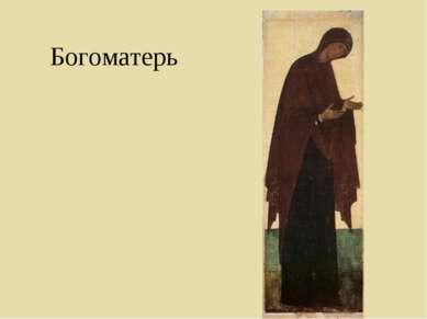 Богоматерь