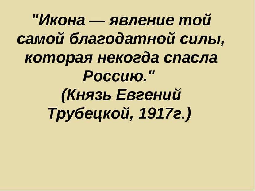 """""""Икона — явление той самой благодатной силы, которая некогда спасла Россию."""" ..."""