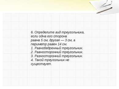 6. Определите вид треугольника, если одна его сторона равна 5 см, другая — 3 ...