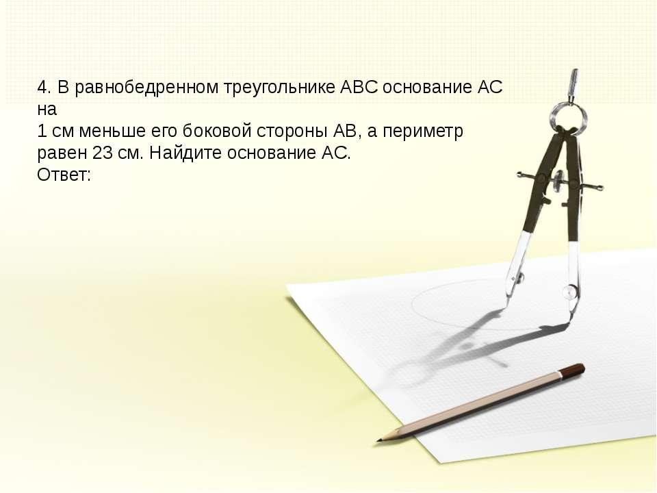 4. В равнобедренном треугольнике ABC основание АС на 1 см меньше его боковой ...
