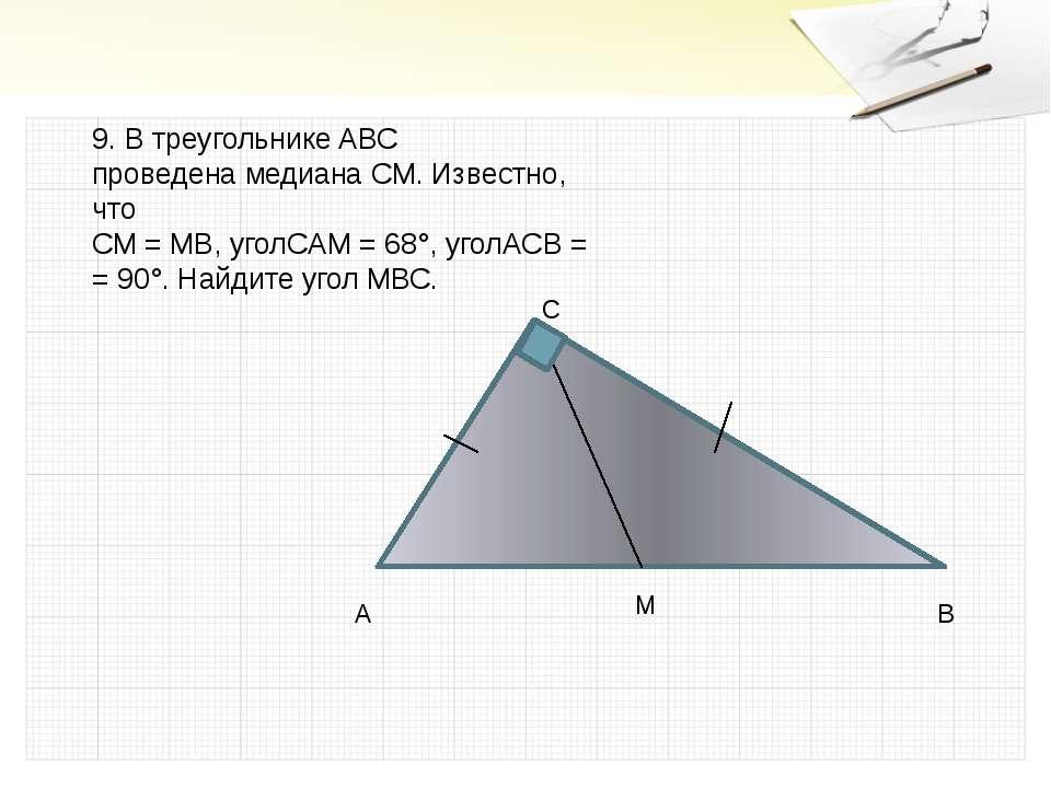 9. В треугольнике ABC проведена медиана СМ. Известно, что СМ = MB, уголCAM = ...