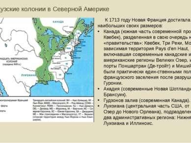 Французские колонии в Северной Америке К 1713 году Новая Франция достигала на...