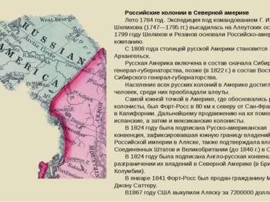 Российские колонии в Северной америке Лето 1784 год. Экспедиция под командова...