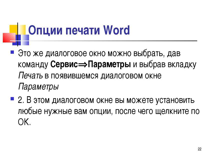 Опции печати Word Это же диалоговое окно можно выбрать, дав команду Сервис Па...