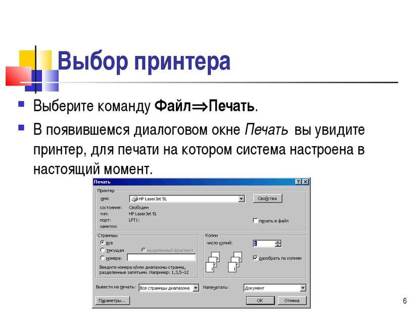 Выбор принтера Выберите команду Файл Печать. В появившемся диалоговом окне Пе...