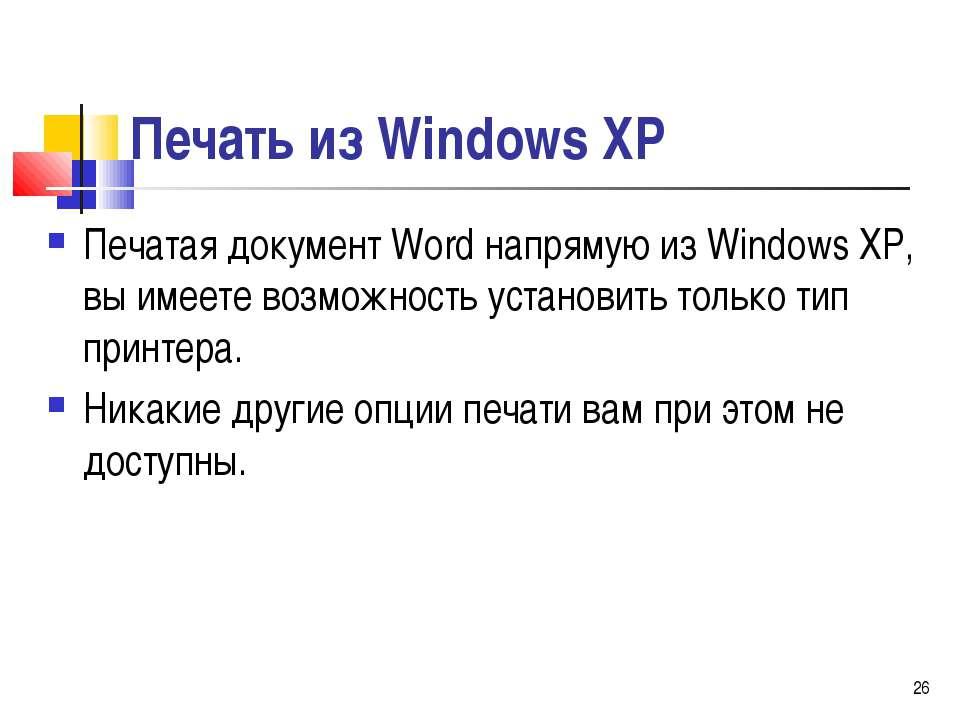 Печать из Windows ХР Печатая документ Word напрямую из Windows ХР, вы имеете ...