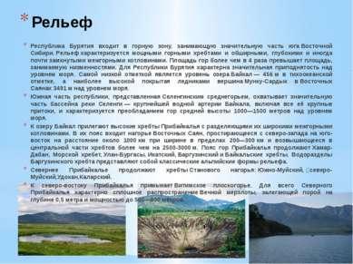 Рельеф Республика Бурятия входит в горную зону, занимающую значительную часть...
