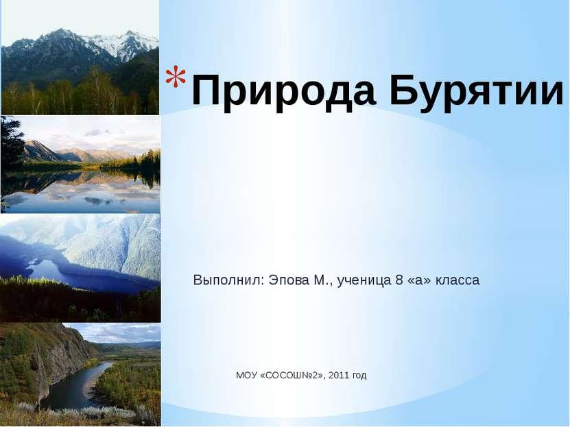 Выполнил: Эпова М., ученица 8 «а» класса Природа Бурятии МОУ «СОСОШ№2», 2011 год