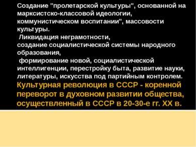 Культурная революция в СССР - коренной переворот в духовном развитии общества...