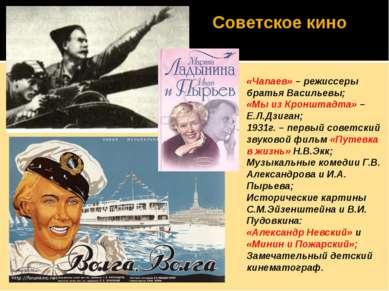 Советское кино «Чапаев» – режиссеры братья Васильевы; «Мы из Кронштадта» – Е....
