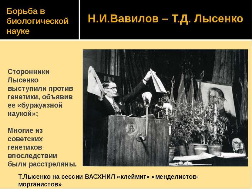 Борьба в биологической науке Сторонники Лысенко выступили против генетики, об...