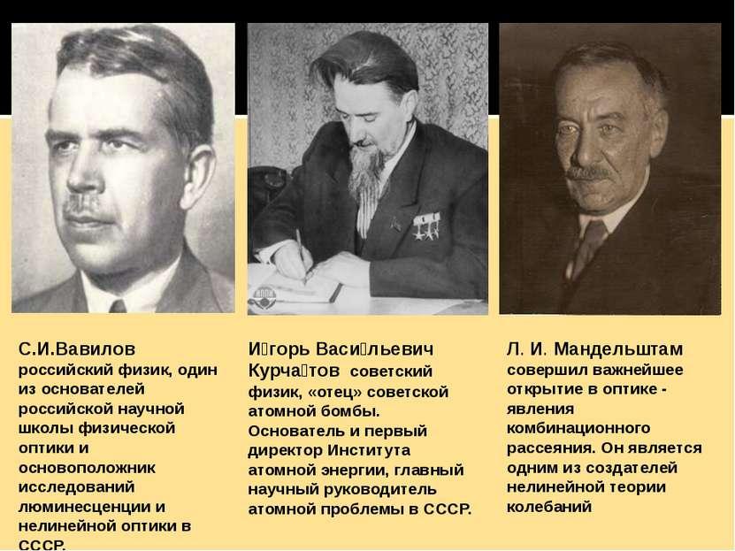 С.И.Вавилов российский физик, один из основателей российской научной школы фи...