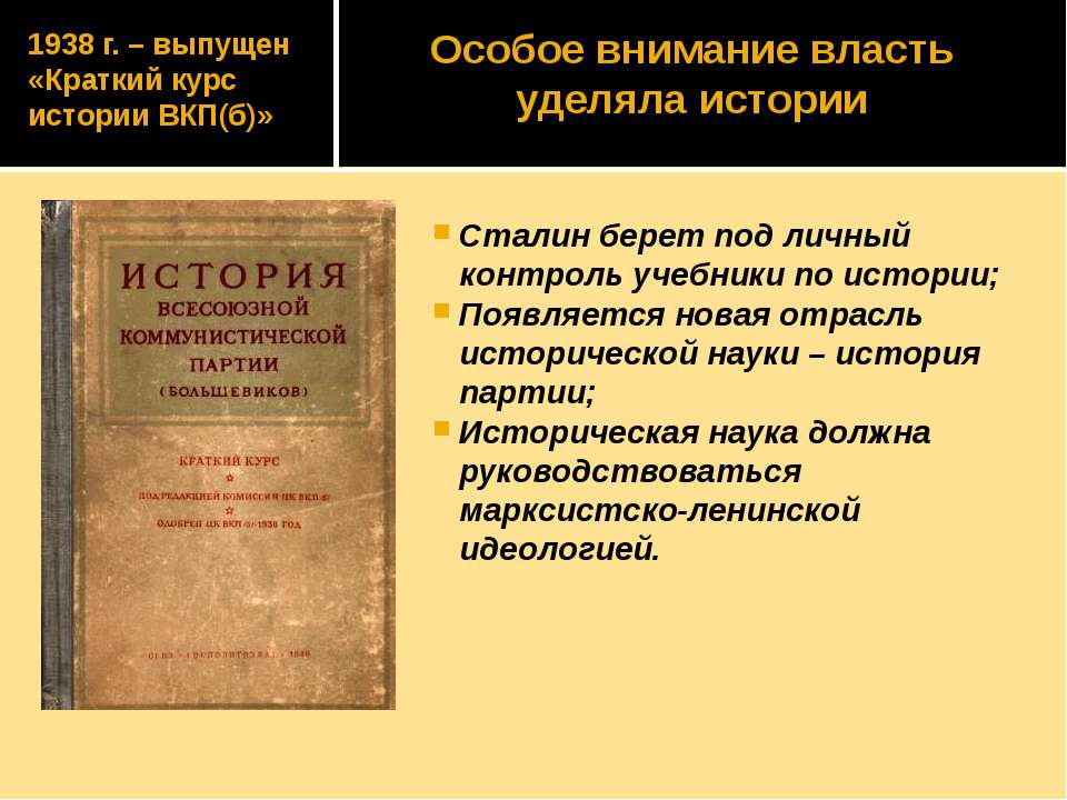 1938 г. – выпущен «Краткий курс истории ВКП(б)» Сталин берет под личный контр...