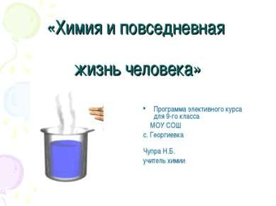 «Химия и повседневная жизнь человека» Программа элективного курса для 9-го кл...
