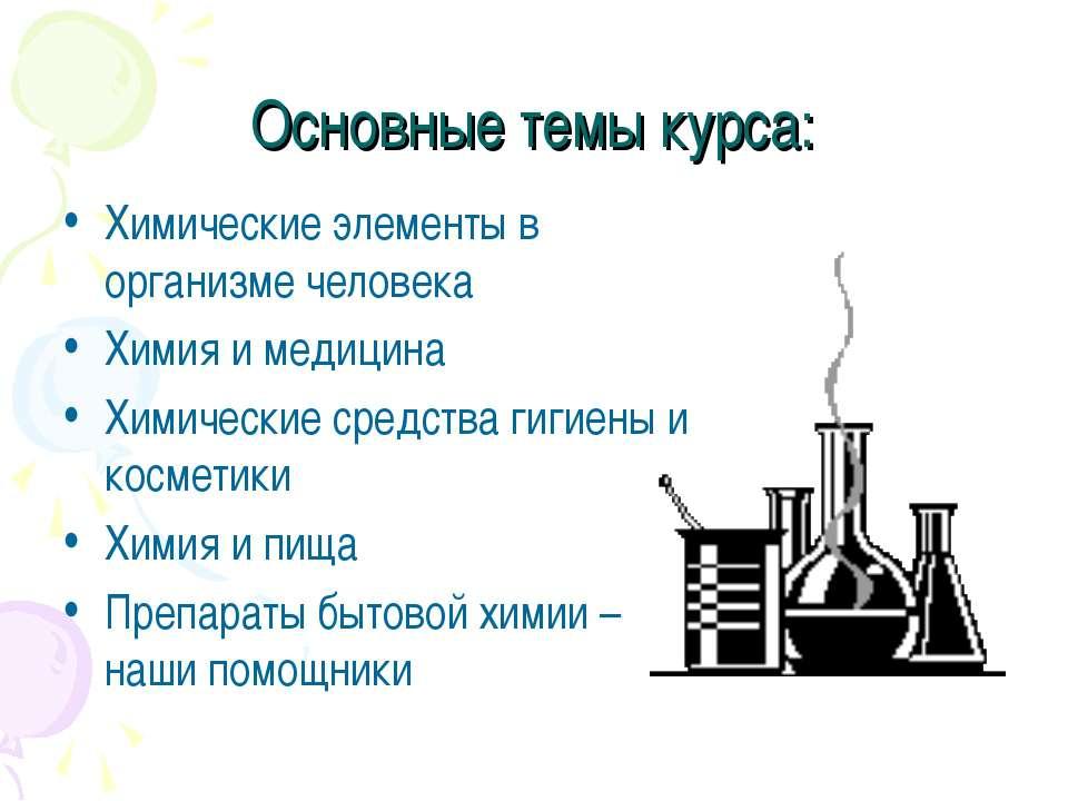 Основные темы курса: Химические элементы в организме человека Химия и медицин...