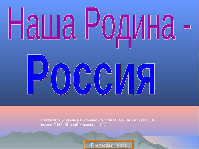 Составила учитель начальных классов МБОУ ПеновскаяСОШ имени Е.И.Чайкиной Кела...